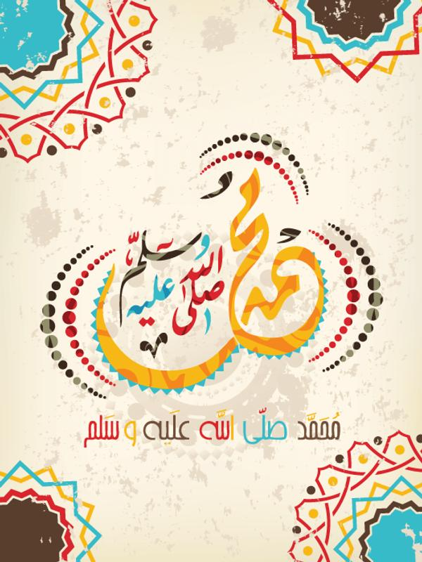 Milad un nabi greeting cards for android apk download milad un nabi greeting cards screenshot 12 m4hsunfo