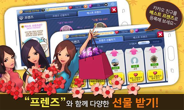프렌즈맞고 for Kakao screenshot 6