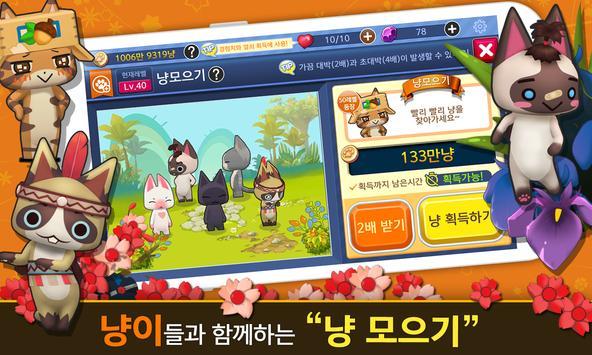 프렌즈맞고 for Kakao screenshot 10