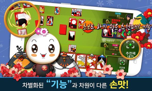 프렌즈맞고 for Kakao screenshot 16