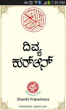 Divya Quran(ಕನ್ನಡ) poster