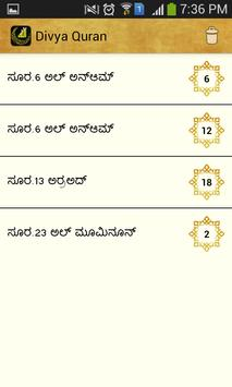 Divya Quran(ಕನ್ನಡ) apk screenshot