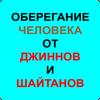 ОБЕРЕГАНИЕ ЧЕЛОВЕКА ОТ ДЖИННОВ-icoon