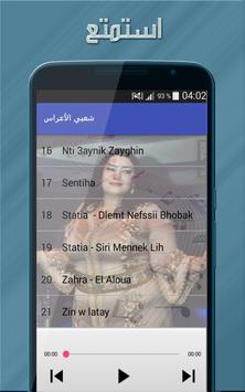 شعبي الأعراس screenshot 3