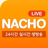 나초티비 LIVE - 실시간 인터넷 방송 icon