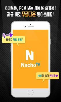 나초티비 LIVE - 실시간 인터넷 방송 poster