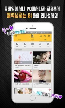 나초티비 LIVE - 실시간 인터넷 방송 screenshot 1