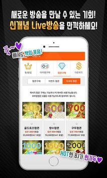 나초티비 LIVE - 실시간 인터넷 방송 screenshot 2