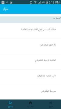 Hwar NabaSoft screenshot 3