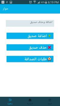 Hwar NabaSoft screenshot 4