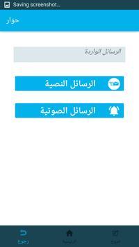 Hwar NabaSoft screenshot 6