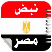 نبض مصر - أخبار عاجلة icon