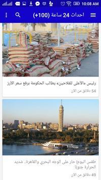 نبض مصر - أخبار عاجلة apk screenshot