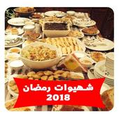 أشهى وصفات فطور رمضان 2018 بدون نت icon