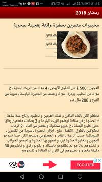 أشهى وصفات فطور رمضان 2018 بدون نت screenshot 14