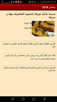 أشهى وصفات فطور رمضان 2018 بدون نت screenshot 3