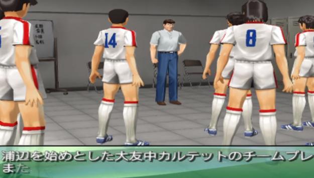 Hint Captain Tsubasa World Cup screenshot 4