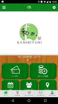 和み。KAMIBIYORI screenshot 1