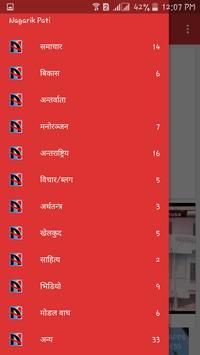 Nagarik Pati apk screenshot