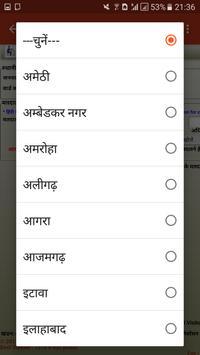 निकाय चुनाव उत्तर प्रदेश screenshot 4
