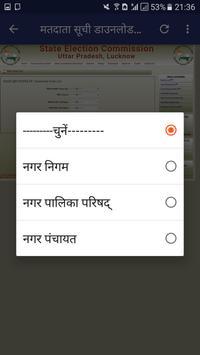 निकाय चुनाव उत्तर प्रदेश screenshot 1