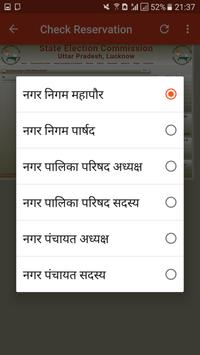 निकाय चुनाव उत्तर प्रदेश screenshot 2