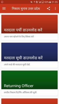 निकाय चुनाव उत्तर प्रदेश screenshot 3
