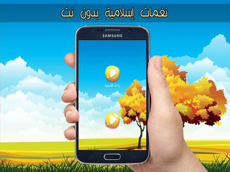 نغمات إسلامية بدون نت 2017 poster