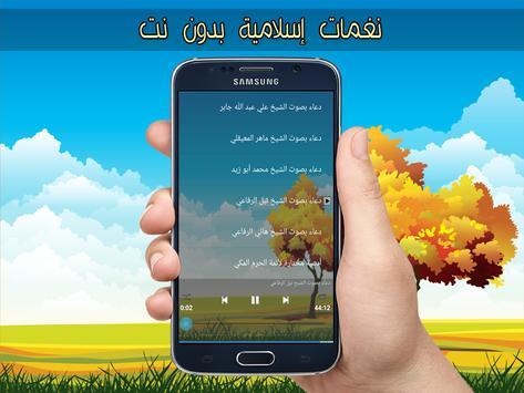 نغمات إسلامية بدون نت 2017 apk screenshot
