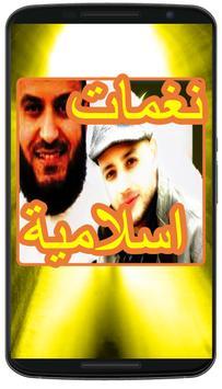 نغمات اسلامية للجوال apk screenshot