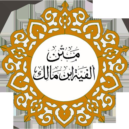Nadhom Alfiah Full (Mp3)