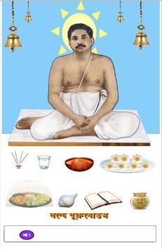 Sree Sree Thakur Anukulchandra poster