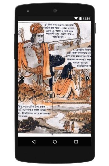 Bengali Ramayan - Amazing HD for Android - APK Download
