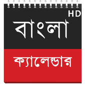 Bangla Calendar HD for Android - APK Download