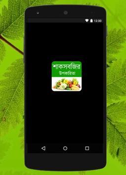Benefits of Vegetables poster