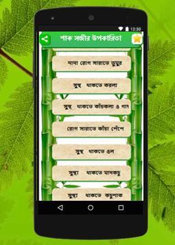 Benefits of Vegetables screenshot 1