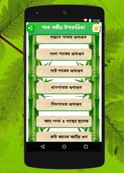 Benefits of Vegetables screenshot 2