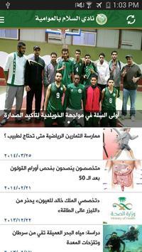 نادي السلام السعودي apk screenshot
