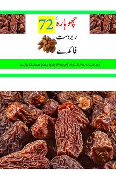 choharay k fawaid in urdu apk screenshot