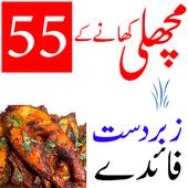 Machli khane ke fayde icon