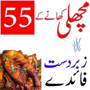 Machli khane ke fayde poster