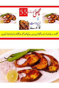 Machli khane ke fayde apk screenshot