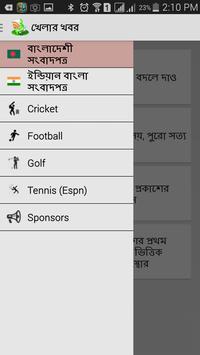 Khelar Khobor (খেলার খবর) apk screenshot