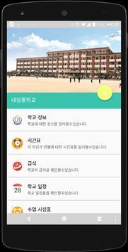 내정중학교 - 급식, 시간표, 학교 소개 및 일정표 등 apk screenshot