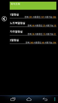 명지전문대 도서관 :명지전문대학, 명지대, 명지, 명전 screenshot 5