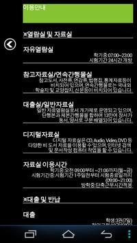 명지전문대 도서관 :명지전문대학, 명지대, 명지, 명전 screenshot 6