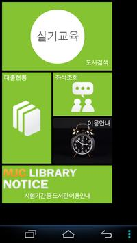명지전문대 도서관 :명지전문대학, 명지대, 명지, 명전 poster