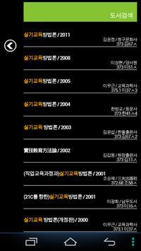 명지전문대 도서관 :명지전문대학, 명지대, 명지, 명전 screenshot 1