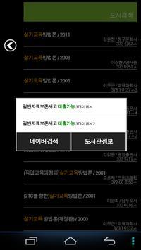 명지전문대 도서관 :명지전문대학, 명지대, 명지, 명전 screenshot 2