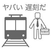 30秒で通勤する方法〜八王子から東京駅まで〜究極のバカゲー icon